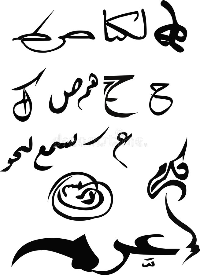 Download Calligrafia illustrazione di stock. Illustrazione di orientale - 221197