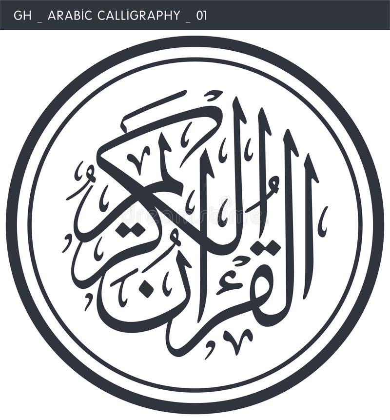 Calligrafia araba illustrazione di stock