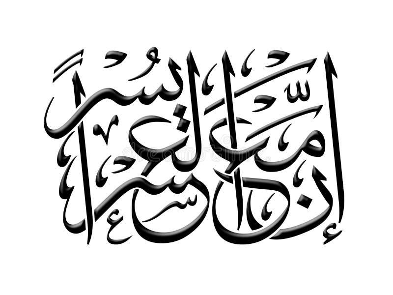 Calligrafia araba illustrazione vettoriale