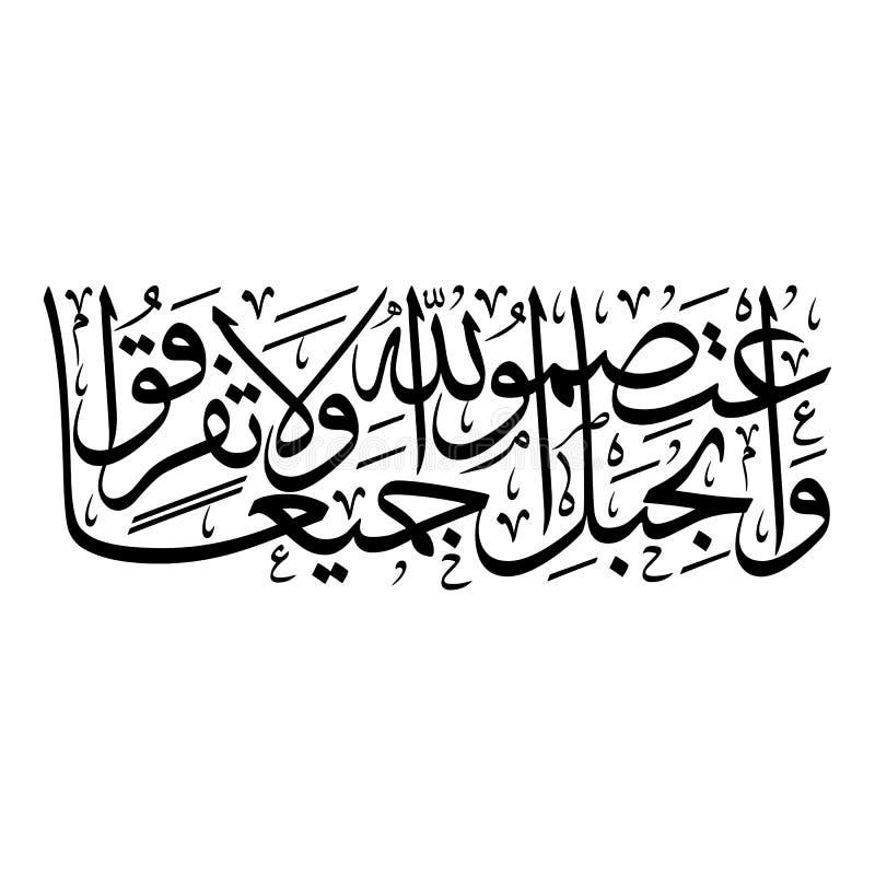 Calligrafia araba dal verso numero 103 dal ` di Aal-Imran del ` di capitolo illustrazione vettoriale