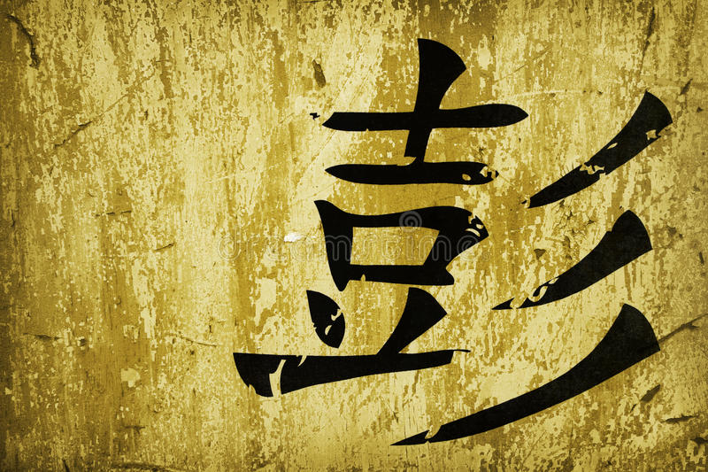 Calligrafia cinese illustrazione di stock