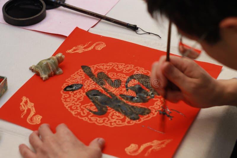 Calligrafia cinese di nuovo anno immagine stock libera da diritti