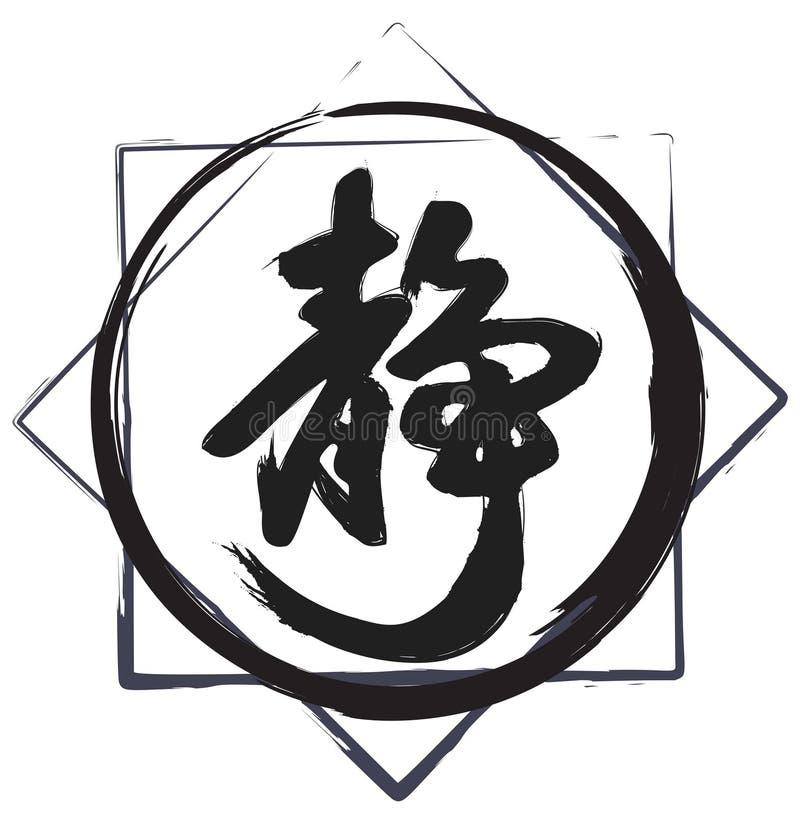 Calligrafia cinese di vita pacifica su un fondo bianco Caratteri cinesi neri su un fondo bianco in una mandala dei quadrati royalty illustrazione gratis
