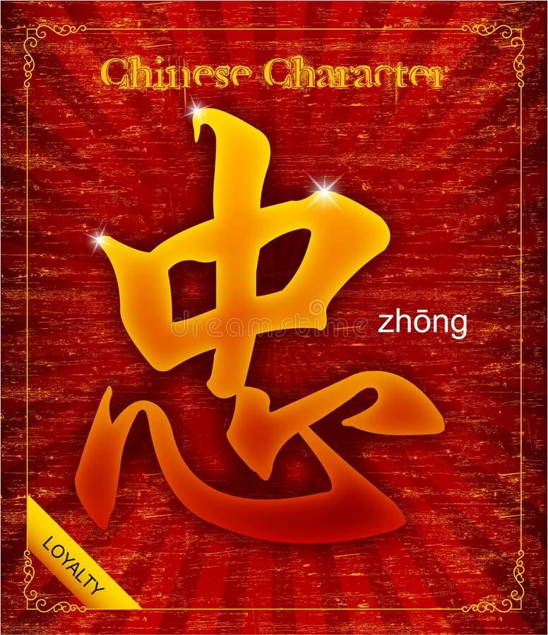 Calligrafia del cinese tradizionale di vettore circa lealtà illustrazione vettoriale
