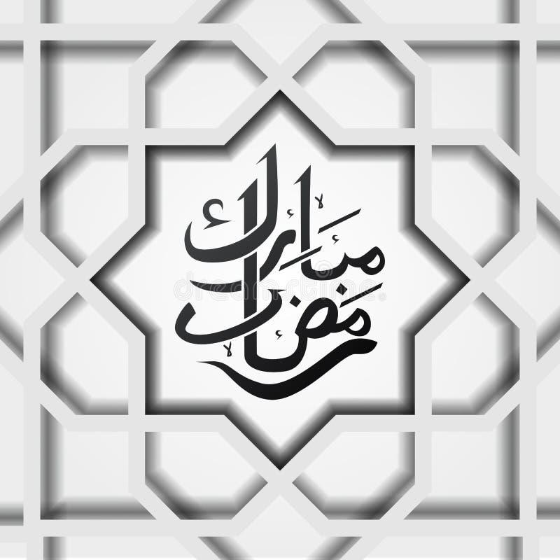 Calligrafia il Ramadan Mubarak con il modello geometrico islamico illustrazione di stock