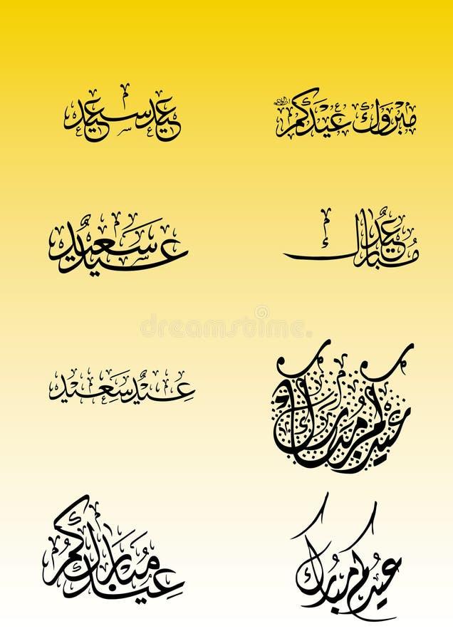 Calligrafia islamica araba di Eid illustrazione di stock