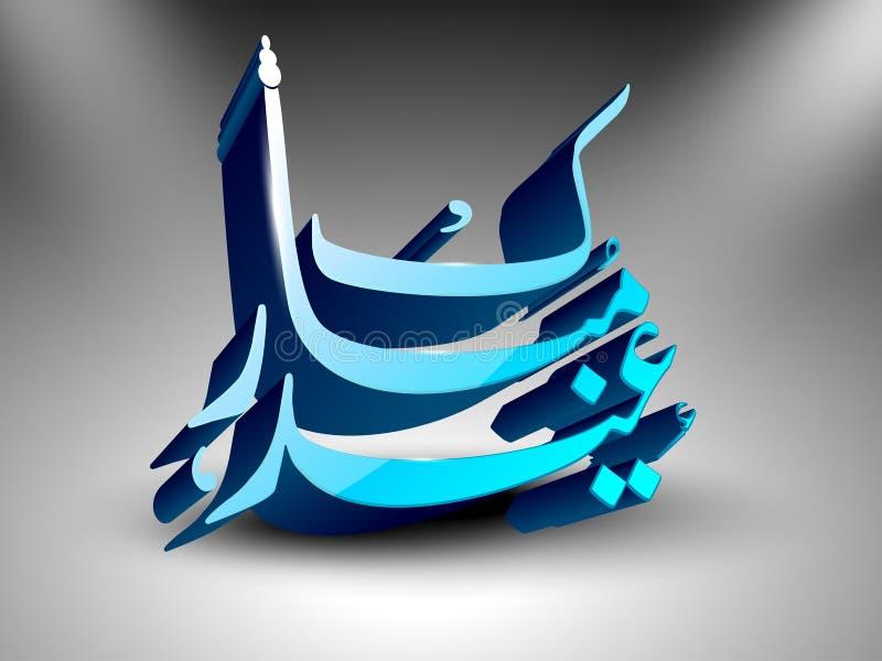 Calligrafia islamica araba di Eid Mubarak illustrazione di stock