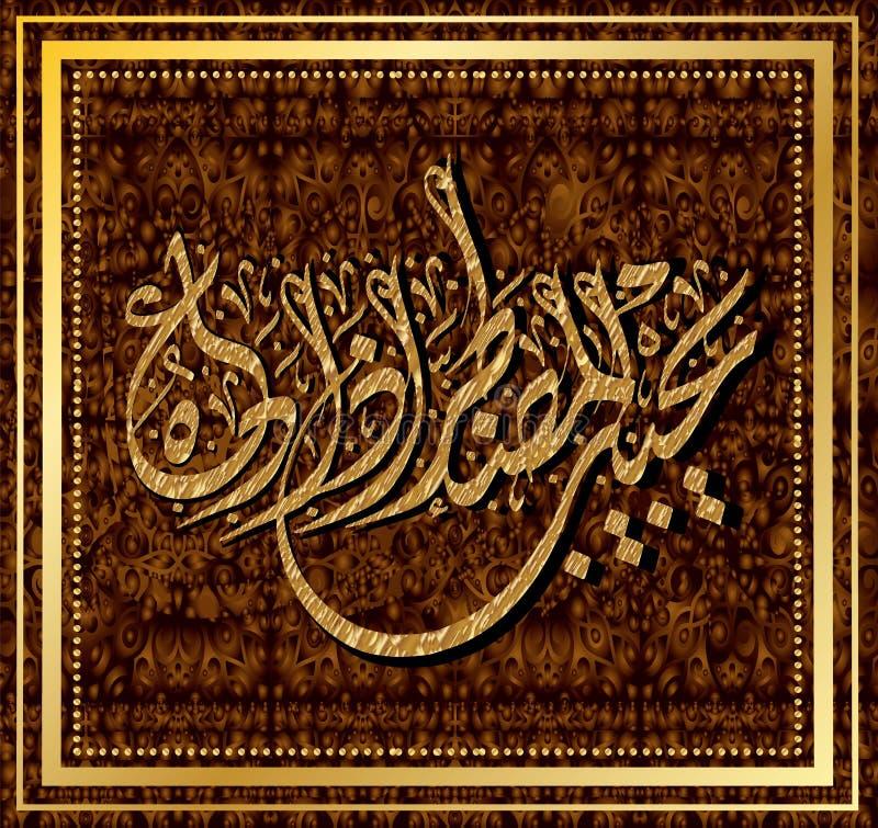 Calligrafia islamica da Al-Naml della sura 27 di Corano il ayat 62 delle formiche Per le feste del musulmanskih di progettazione fotografie stock libere da diritti