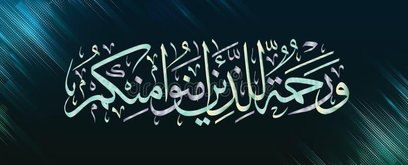 Calligrafia islamica Quran Surah 9 ayah 61 E 'una misericordia per i credenti illustrazione vettoriale
