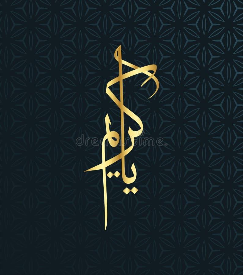 Calligrafia PrintArabic Ya Kareem che è uno dei 99 nomi di Allah Dio, cioè il più generoso illustrazione vettoriale