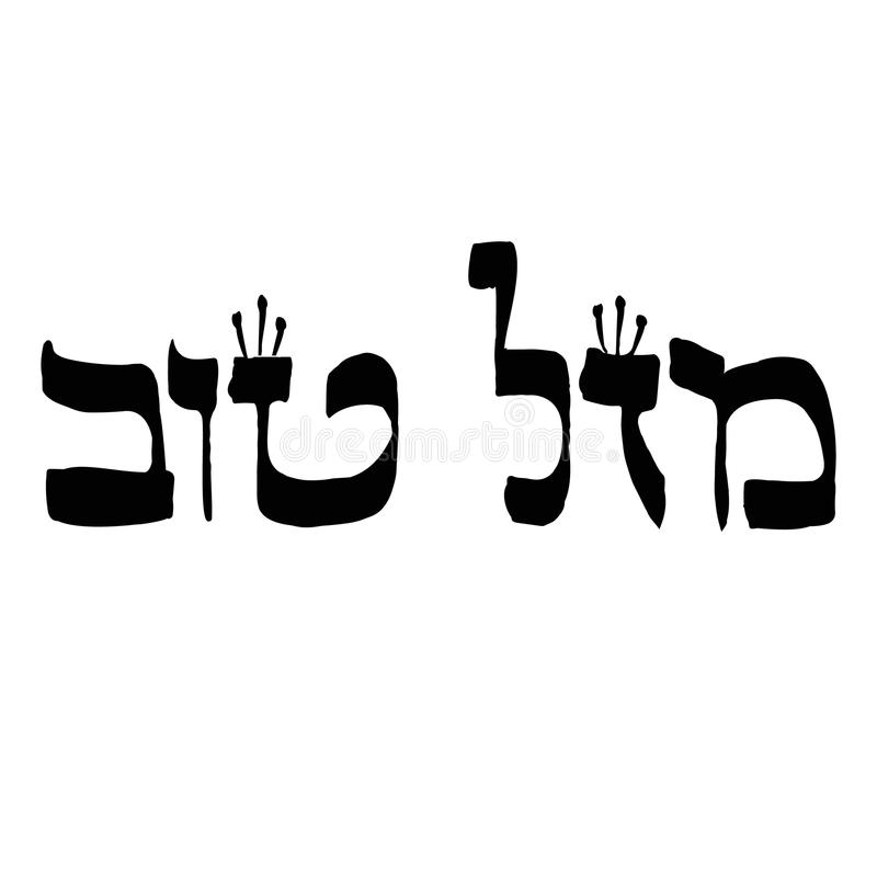 Calligraphic inscription in Hebrew Mazl Tov in translation means Happiness. Letters Hebrew with crowns. Vector vector illustration