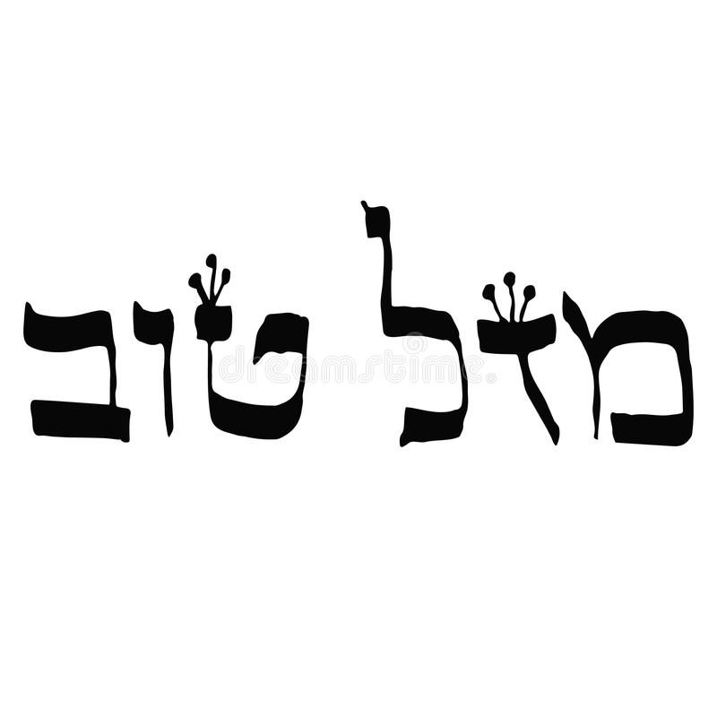 Calligraphic inscription in Hebrew Mazl Tov in translation means Happiness. Letters Hebrew with crowns. Vector stock illustration
