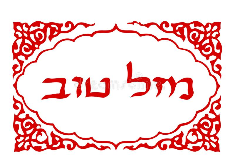 Calligraphic inscription in Hebrew Mazl Tov in translation means Happiness. Letters Hebrew. Vector illustration stock illustration