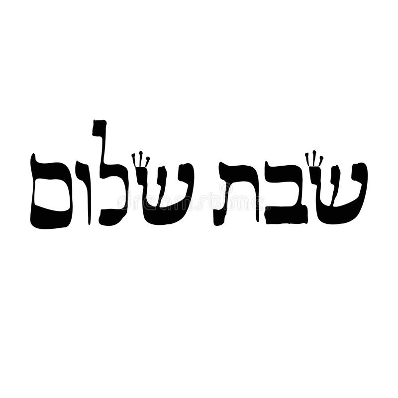 Calligraphic inscription in Hebrew Shabbat Shalom is translated as a good Saturday. Letters Hebrew with crowns. Vector. Illustration on isolated background stock illustration