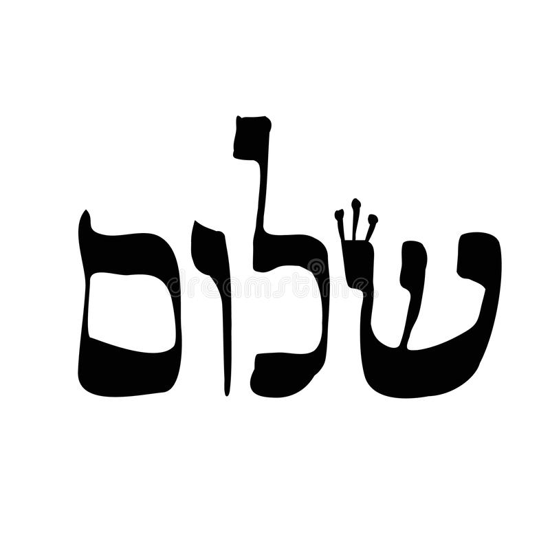 The calligraphic inscription in Hebrew Shalom in translation means Greeting. Letters Hebrew with crowns. Vector royalty free illustration