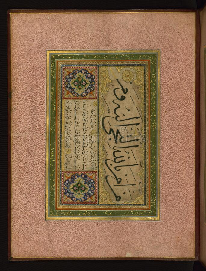 Calligraphic page from an album, Walters Art Museum W.672, fol.3a royalty free stock images