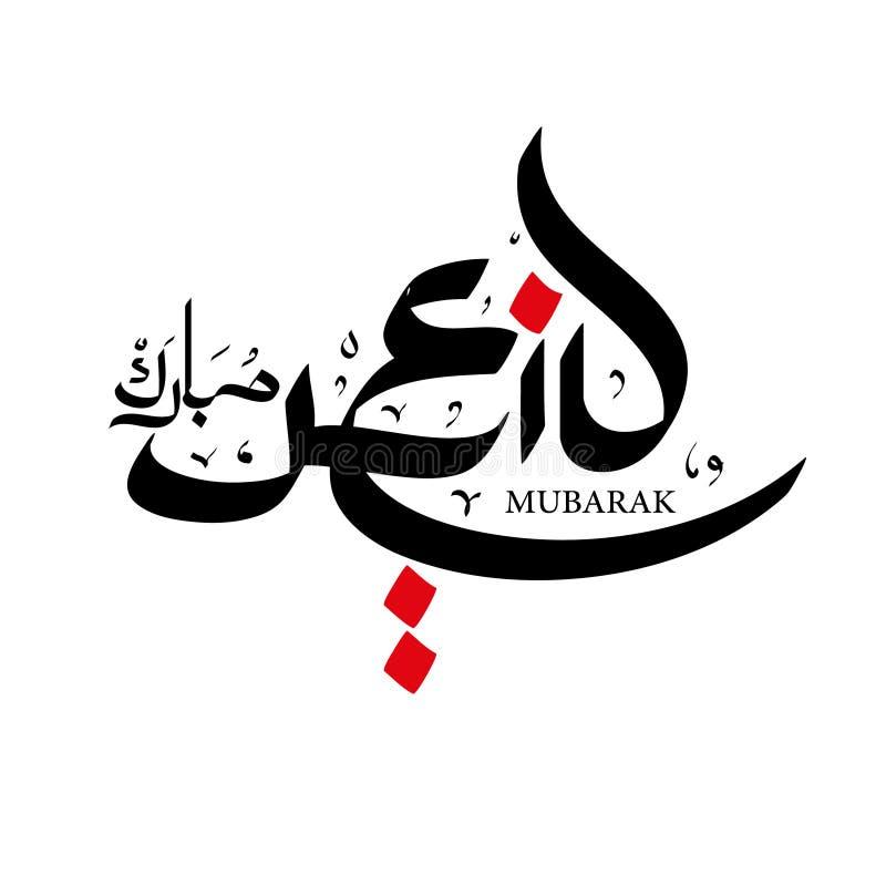 Calligraphie étonnante noire et rouge de Mubarak d'eid illustration stock