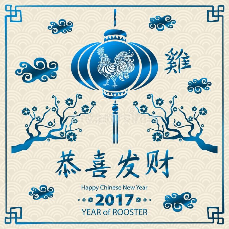 Calligraphie 2017 année chinoise heureuse d'or nouvelle du coq ressort de concept de vecteur Configuration de fond illustration stock