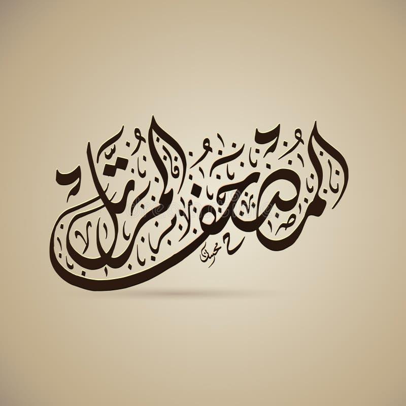 calligraphie arabe illustration de vecteur
