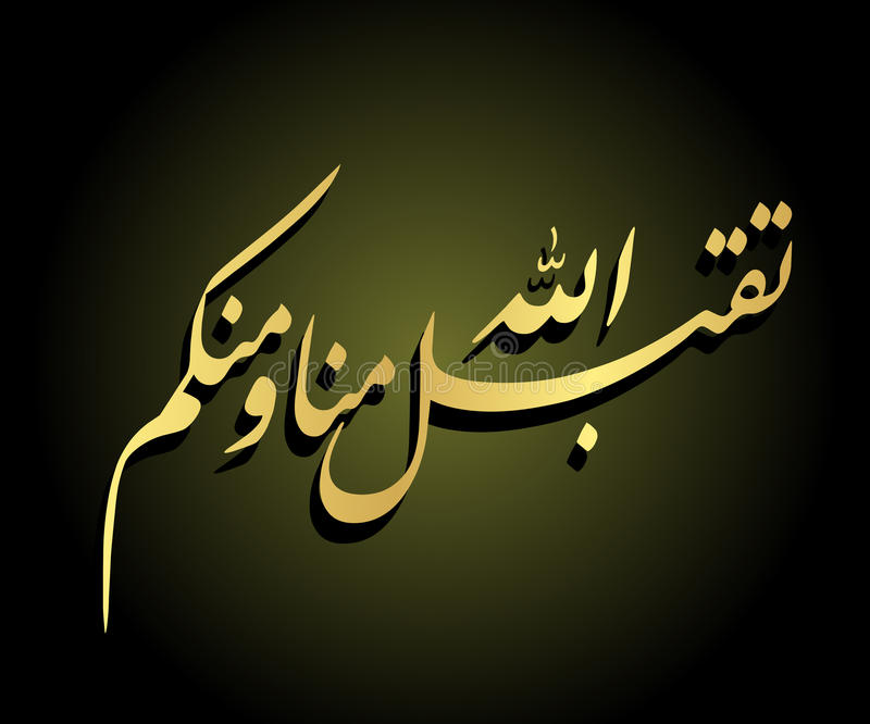 calligraphie arabe illustration stock