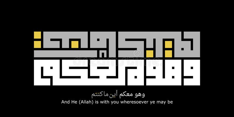 """Calligraphie arabe, Al-Qur """"un vers 4 d'Alhadid de Surah illustration libre de droits"""