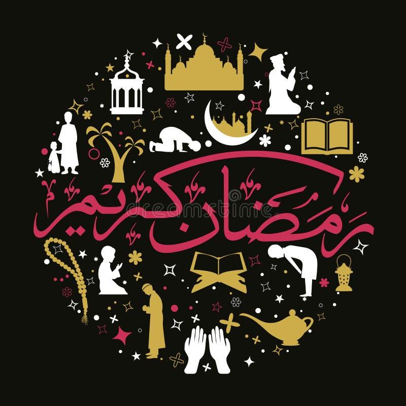 Calligraphie arabe avec des éléments pour Ramadan illustration stock