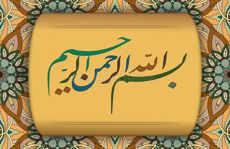 Calligraphie arabe de l'art islamique traditionnel du Basmala, par exemple, de Ramadan et d'autres festivals traduction illustration libre de droits
