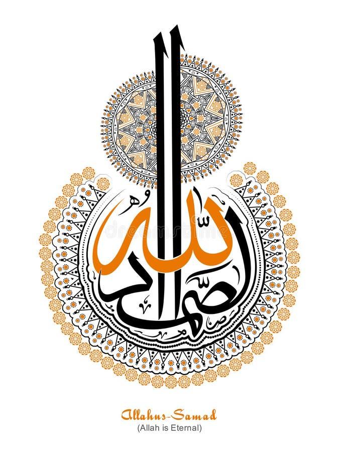 Calligraphie arabe du souhait (DUA) pour des festivals islamiques illustration libre de droits