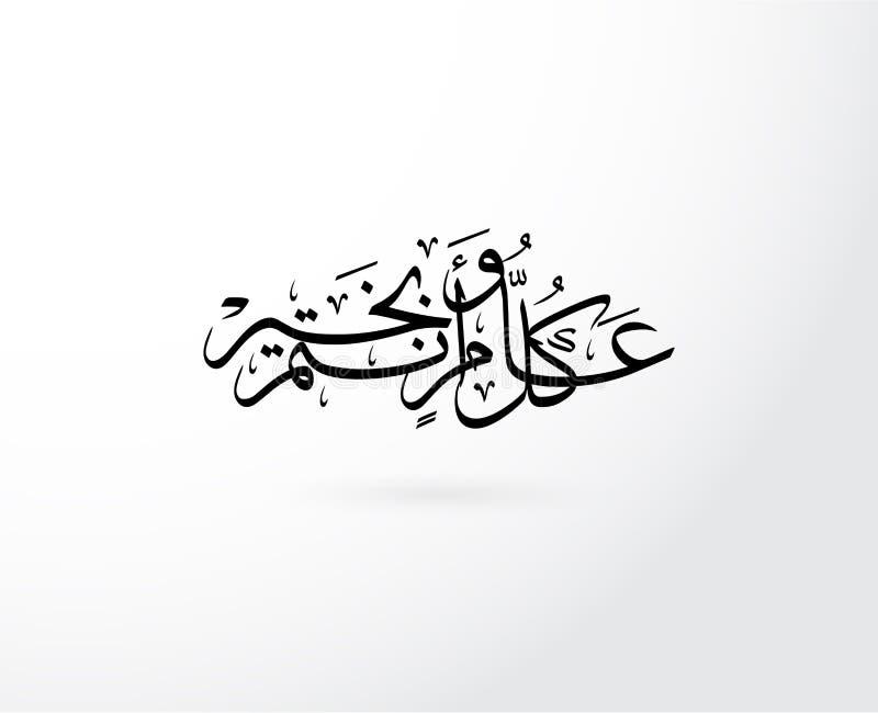 Calligraphie arabe : vecteur de bonne année photo stock