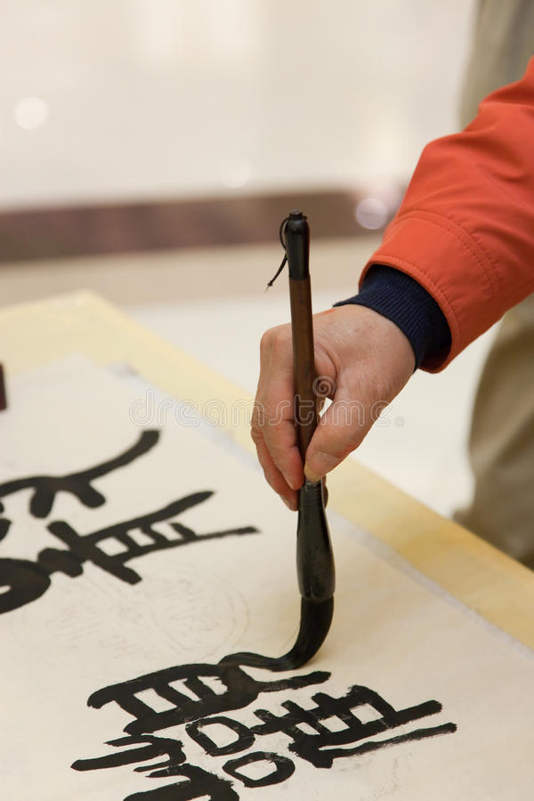 Calligraphie chinoise images stock