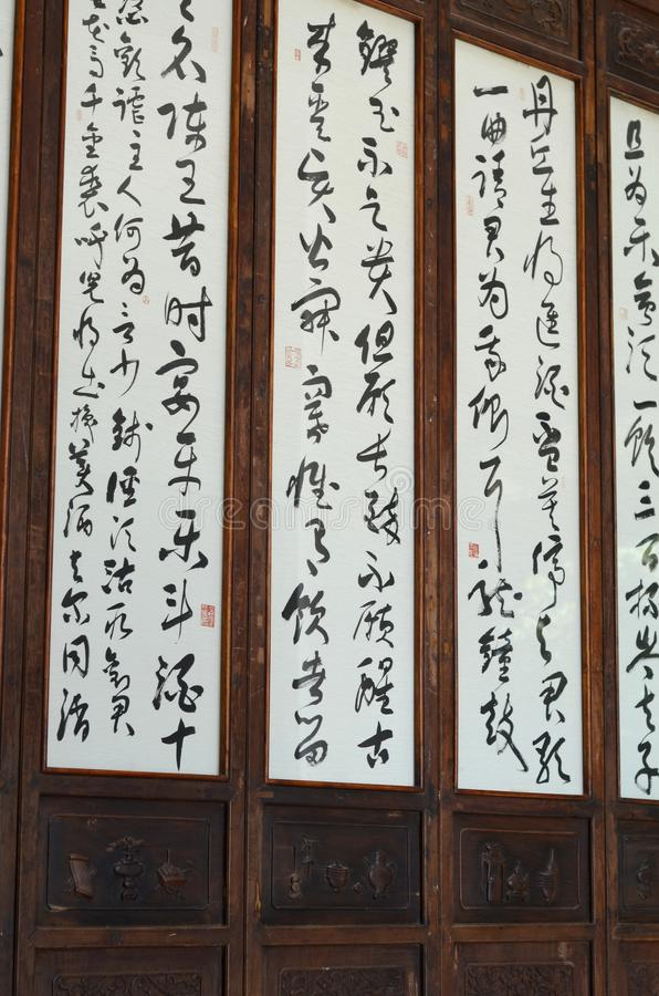 Calligraphie chinoise images libres de droits
