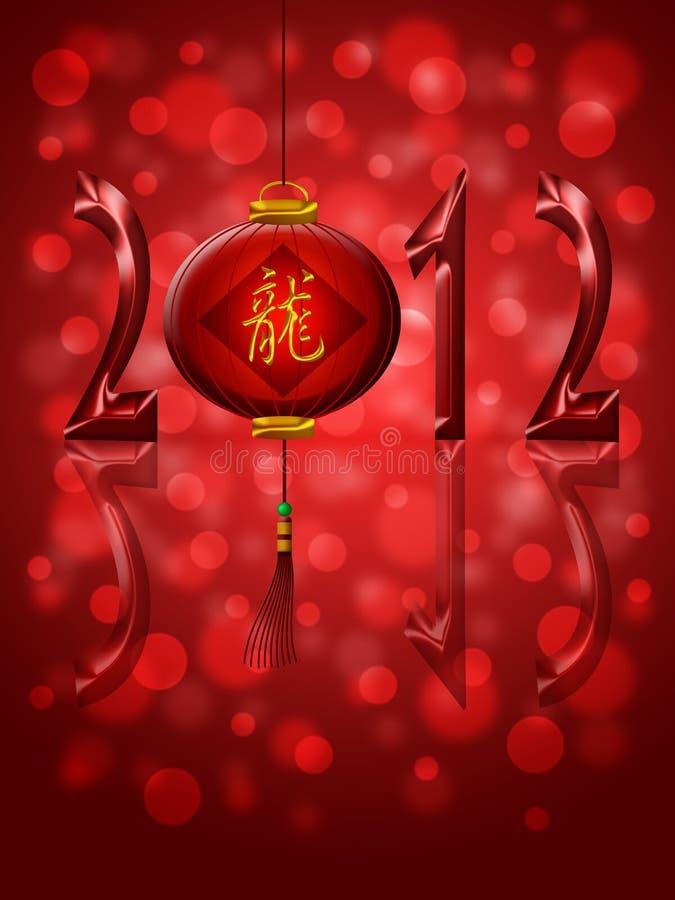 Calligraphie chinoise de dragon de lanterne de l'an 2012 neuf illustration de vecteur
