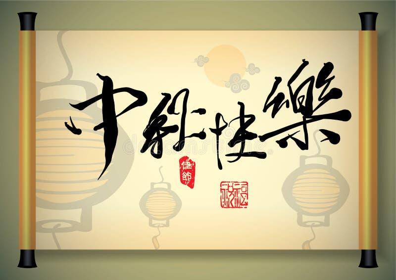 Calligraphie chinoise de salutation illustration stock