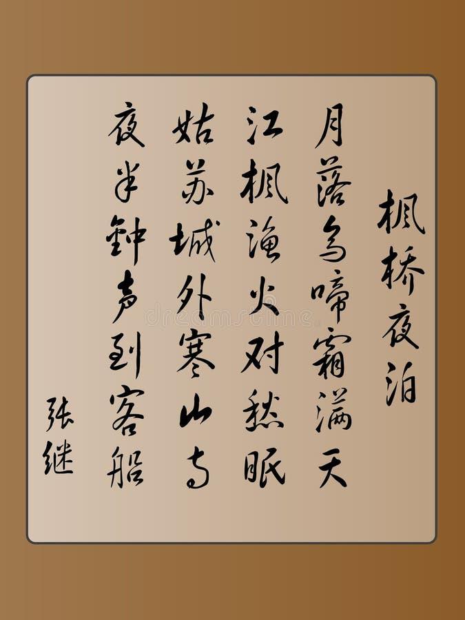 Calligraphie chinoise (fichier d'ENV compris) illustration stock