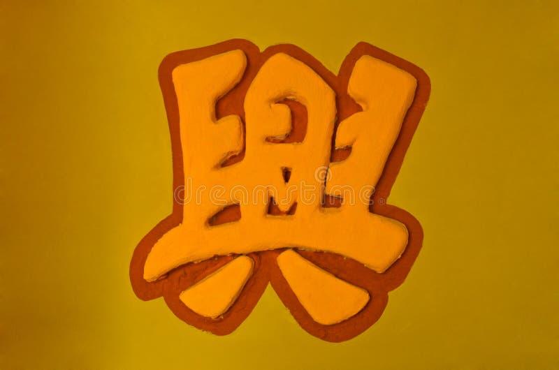 Calligraphie chinoise sur le mur image libre de droits