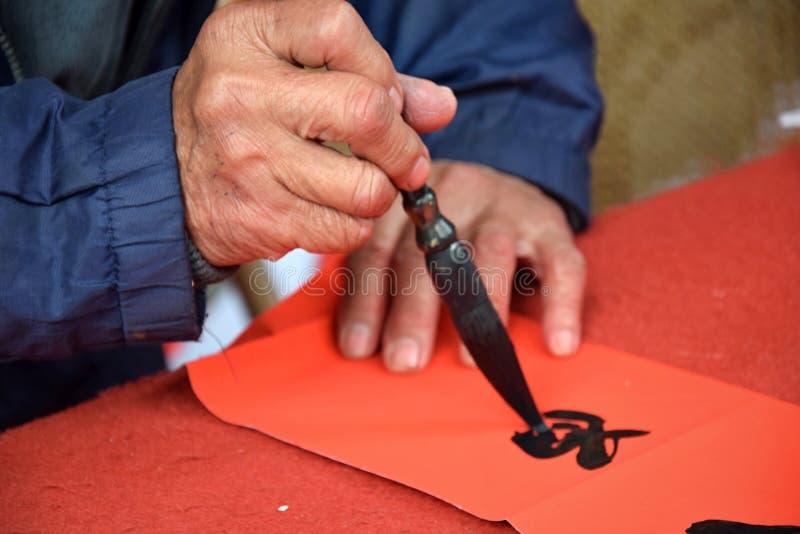 Calligraphie chinoise Une traduction de caractère est rêve image libre de droits
