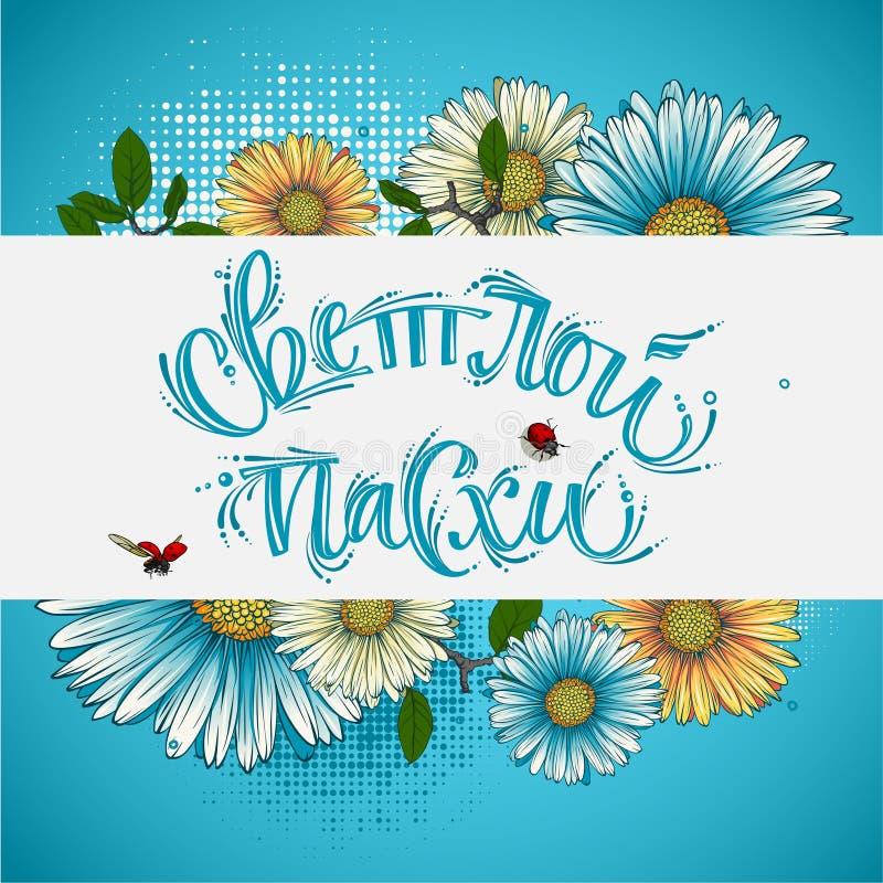 Calligraphie cyrillique heureuse de Pâques avec les éléments floraux illustration stock