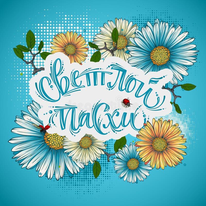 Calligraphie cyrillique heureuse de Pâques avec les éléments floraux illustration libre de droits