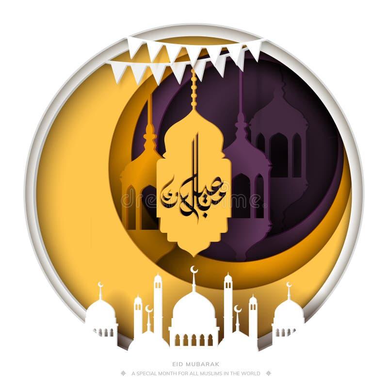 Calligraphie d'Eid Mubarak illustration stock