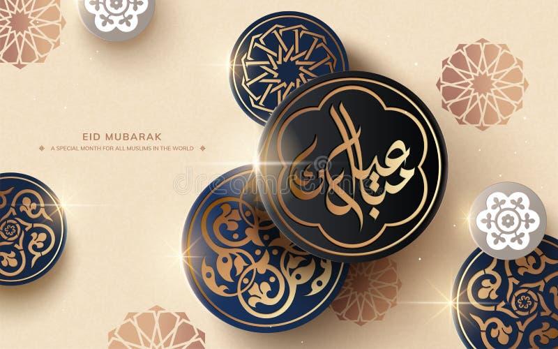 Calligraphie d'Eid Mubarak illustration de vecteur