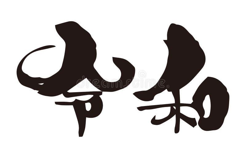 """Calligraphie de brosse d'encre de nouvelle ère japonaise """"reiwa """" illustration stock"""