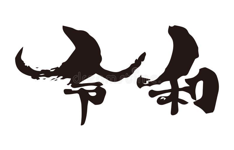 """Calligraphie de brosse d'encre de nouvelle ère japonaise """"reiwa """" illustration libre de droits"""
