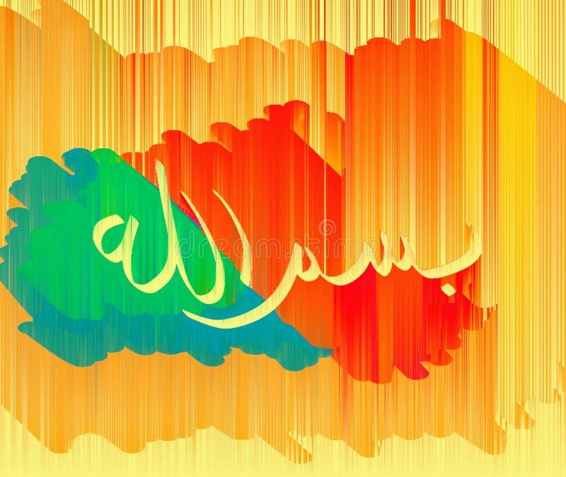 Calligraphie de inscription arabe qui est très populaire avec des musulmans illustration de vecteur