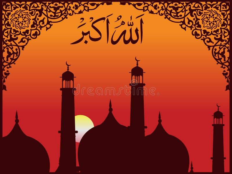 Calligraphie islamique arabe d'Allah O Akbar illustration de vecteur