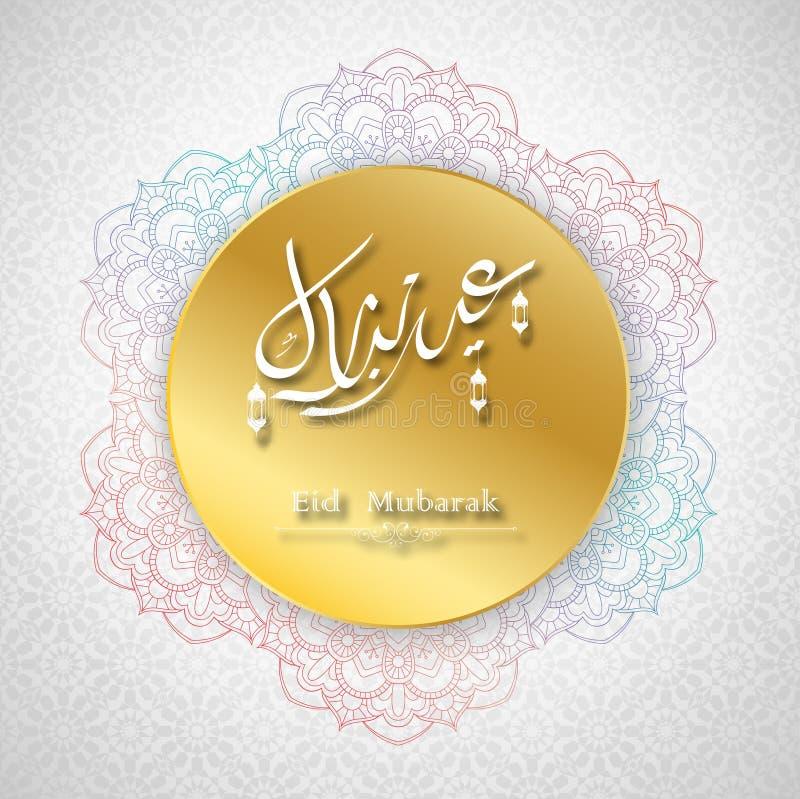 Calligraphie islamique arabe d'Eid Mubarak Cadre d'or rond décoré de la conception florale illustration libre de droits
