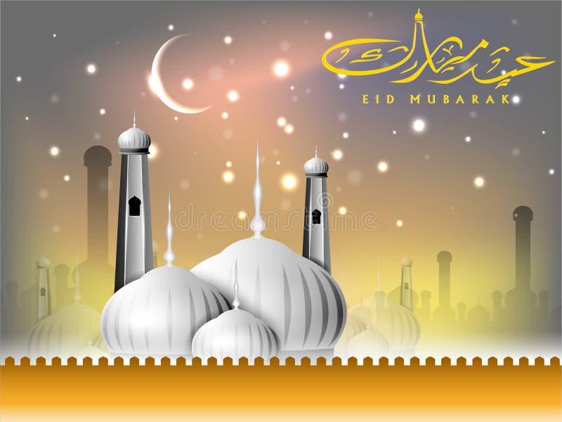 Calligraphie islamique arabe de texte Eid Mubarak illustration stock
