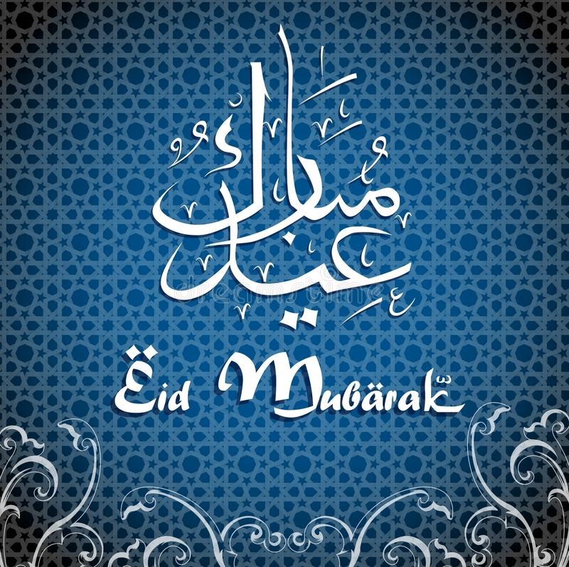 Calligraphie islamique arabe de texte Eid Mubarak pour Eid illustration stock