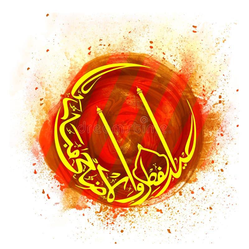 Calligraphie islamique arabe pour la célébration d'Eid illustration stock