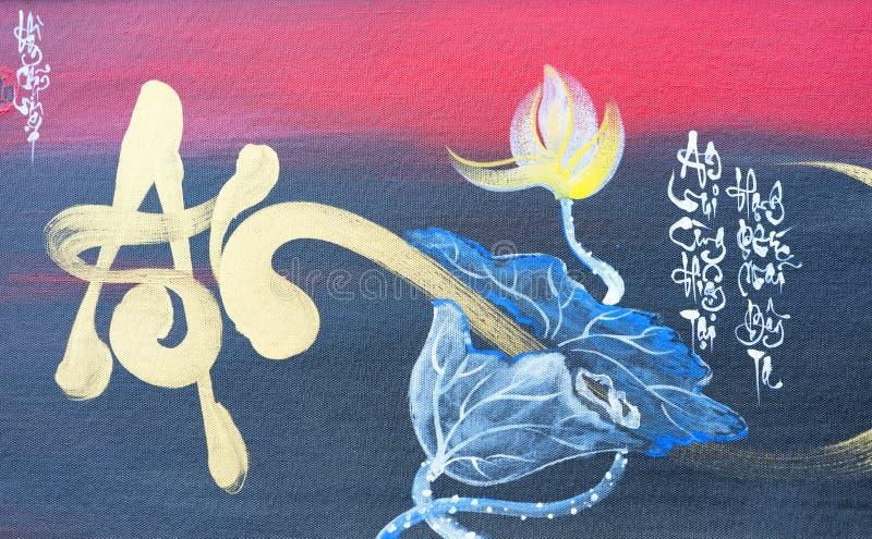 Calligraphie lunaire de nouvelle année décorée du mérite de ` des textes, fortune, ` de longévité dans le Vietnamien image stock