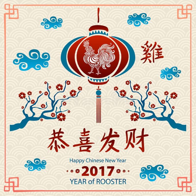Calligraphie 2017 Nouvelle année chinoise heureuse du coq ressort de concept de vecteur Configuration de fond illustration stock
